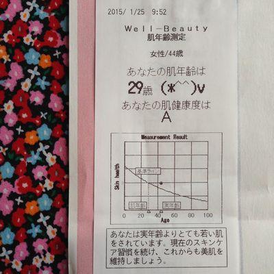 肌年齢測定IMG_1720