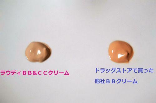 BBクリーム比較
