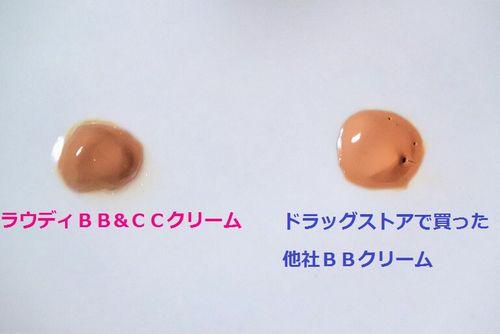 BBクリーム比較2