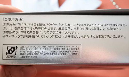 フェヴリナ炭酸ジェルパックの外箱